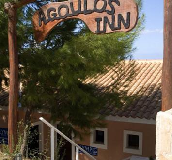 Agoulos Inn - Zakynthos